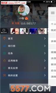 恋夜秀场四站客户端app下载 恋夜秀场四站手机版 美女直播 v1.0 5577图片