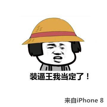 iphone8上市搞笑表情包下载|iphone8上市搞笑表情包图片