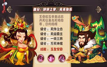 妖游记最新版