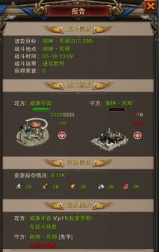 城堡战争手机版